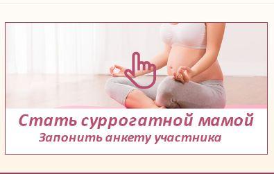 Допоможіть бездітним сім'ям знайти щастя (Сурогатна мама)