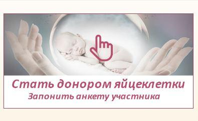 №22442 Потребуємо донора яйцеклітини