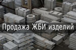 №22038 ЖБИ изделия Харьков, доставка