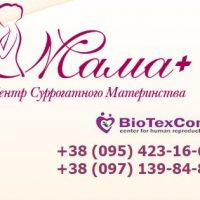 Суррогатное материнство и донорство яйцеклеток в Украине