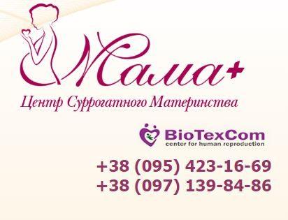 №21956 Суррогатное материнство и донорство яйцеклеток в Украине