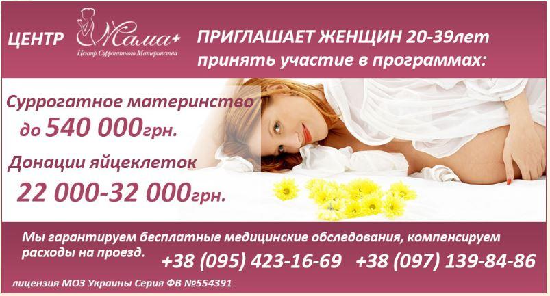 №22132 Информация для суррмам и доноров яйцеклеток