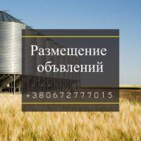 Ручное размещение объявлений на аграрные сайты