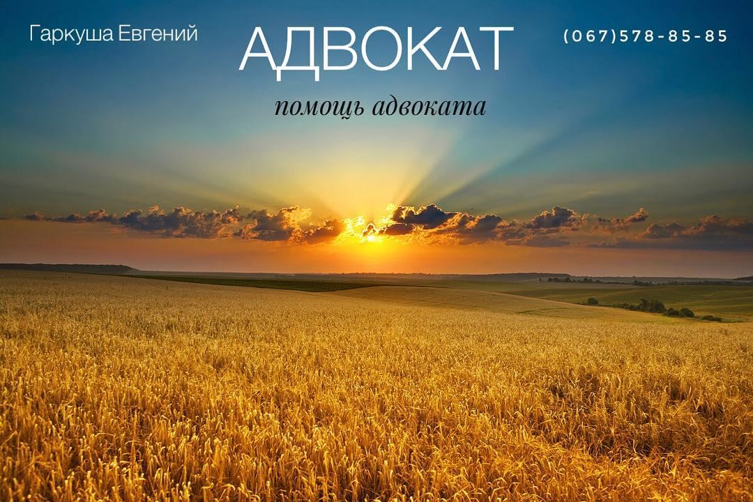 №22675 Адвокат, Юридическая помощь, Киев.