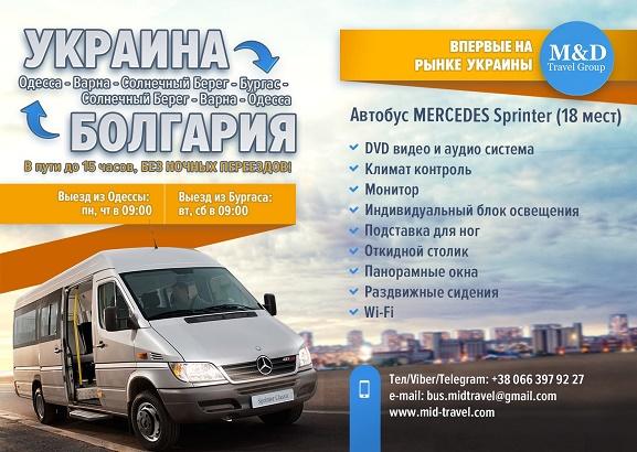 №22776 Автобус в Болгарию из Украины