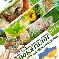 Справочник агрофирм украины 2018. Агрокаталог. Агробаза