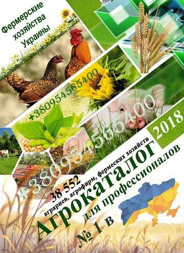 №23237 Справочник агрофирм украины 2018 (38552 фирм). Агрокаталог. Агробаза