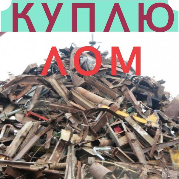№23097 Куплю металлолом  Днепр