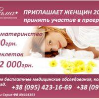 Клиника приглашаем всех женщин от 18 до 39 лет