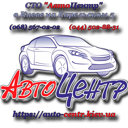 СТО «Автоцентр» — комплексное обслуживание и ремонт автомобилей