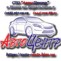 СТО «Автоцентр» - комплексное обслуживание  авто