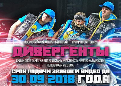 №23434 Всероссийский онлайн-турнир по хип-хопу Дивергенты