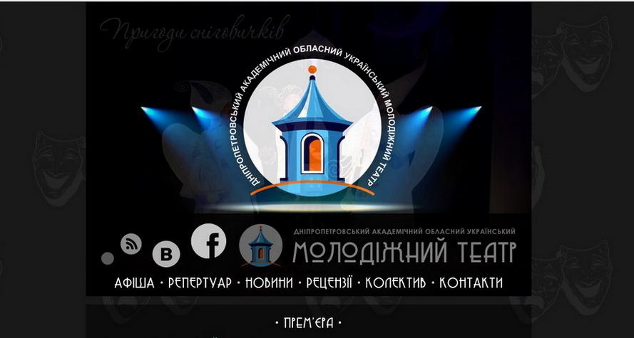 №23680 Завітайте на вистави у Молодіжний Театр м. Дніпро