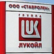 №23454 ООО «Ставролен» продает неликвиды