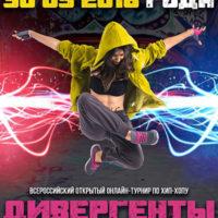 Всероссийский онлайн-турнир по хип-хопу Дивергенты