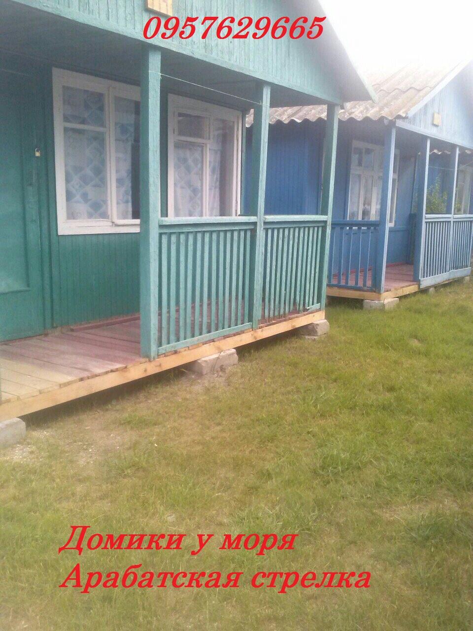 №23357 Деревянные домики на Азовском море.