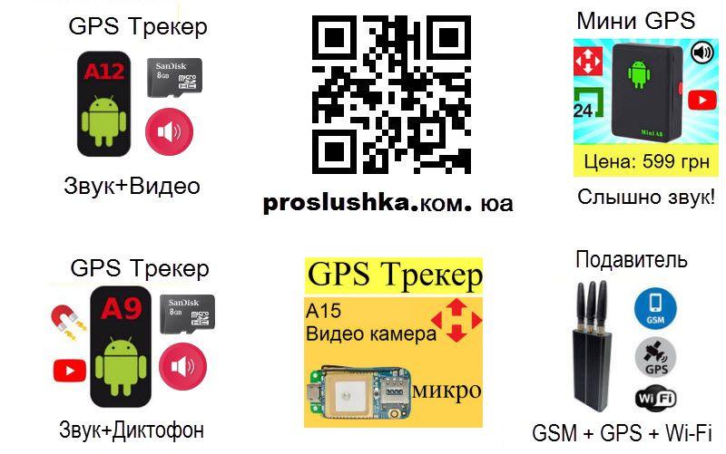 №23686 Купить GPS Трекер от 649 грн, прослушка звука на расстоянии