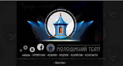 №23864 Запрошуємо глядачів на вистави у Молодіжний Театр.
