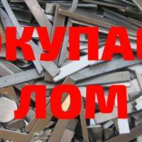 Закупаем стальной лом, чугунный лом