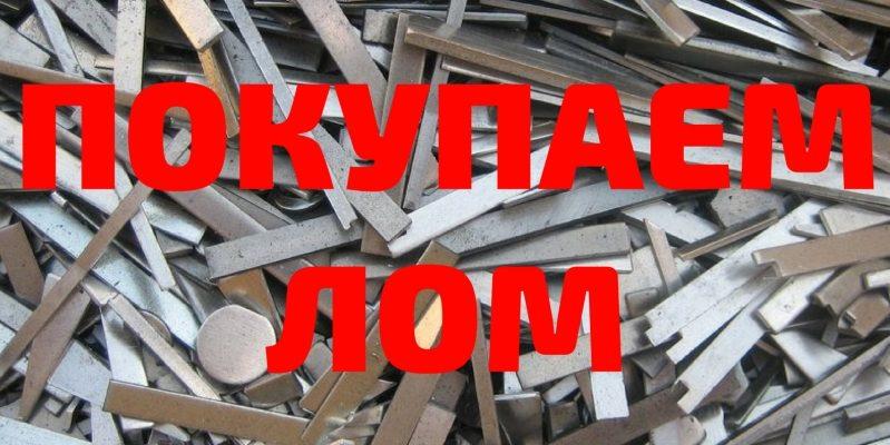 №23324 Закупаем стальной лом, чугунный лом