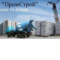 №23496 Доставка бетона от производителя в Харькову