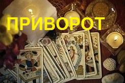 №24234 Магия любви. Магия финансовой удачи