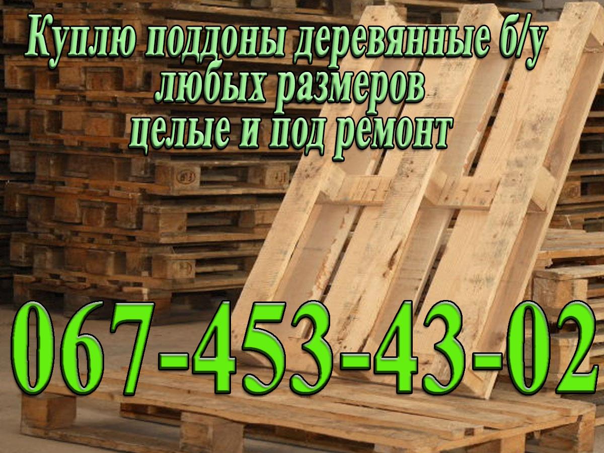 №24368 Куплю поддоны б/у различной грузоподъемности