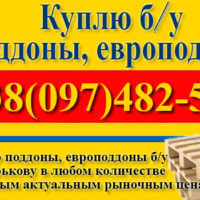 Куплю постоянно поддоны, поддонную заготовку Харьков