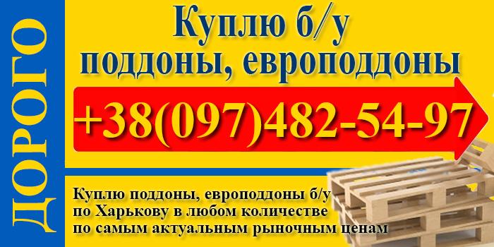 №24182 Куплю постоянно поддоны, поддонную заготовку Харьков