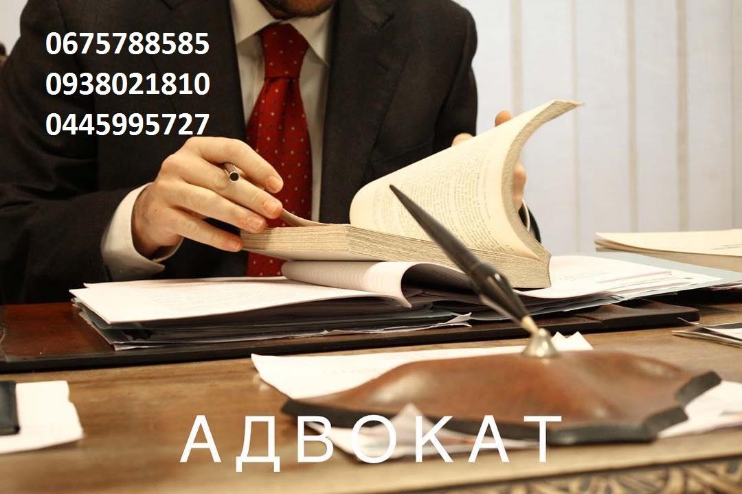№24222 Юридические консультации Киев, адвокат