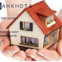 Компания выдаст кредит под залог недвижимости