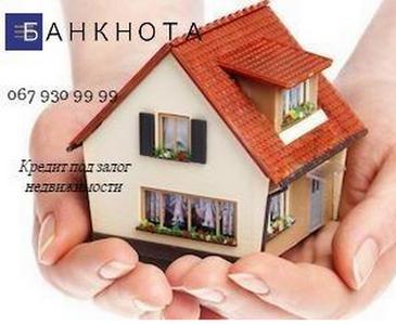№24177 Компания выдаст кредит под залог недвижимости