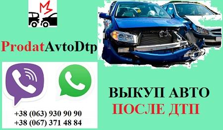 №24215 Выкуп авто после дтп, после пожара, после аварии