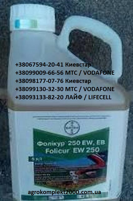 №24564 Продам Фунгицид Фоликур
