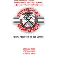 Генеральная уборка 3 комнатной  квартиры после ремонта в Киеве