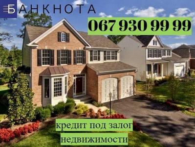 №24248 Кредит под залог недвижимости и авто под 1,5%