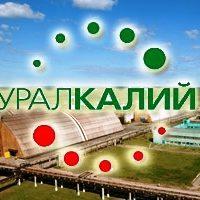 №24311 ПАО «Уралкалий» (Пермский край) продает неликвиды