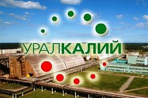 №24309 ПАО «Уралкалий» (Пермский край) продает неликвиды в ассортименте
