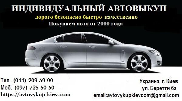 №24211 Автовыкуп Киев
