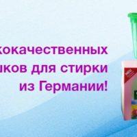Интернет магазин Хмарка - европейская косметика и бытовая химия