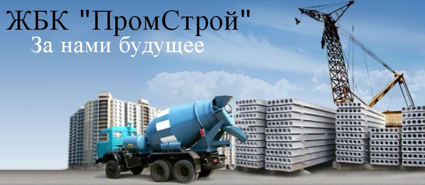 №24204 Доставка бетона Харьков от производителя
