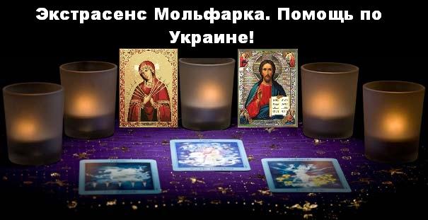 №24316 Экстрасенс Мольфарка помощь по Украине.