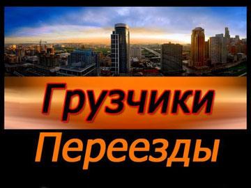 №24237 Переезды по ДНР, в(из) Украину и РФ | Услуги грузчиков