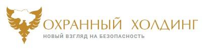 №24290 Охранная фирма ООО «Охранный Холдинг»