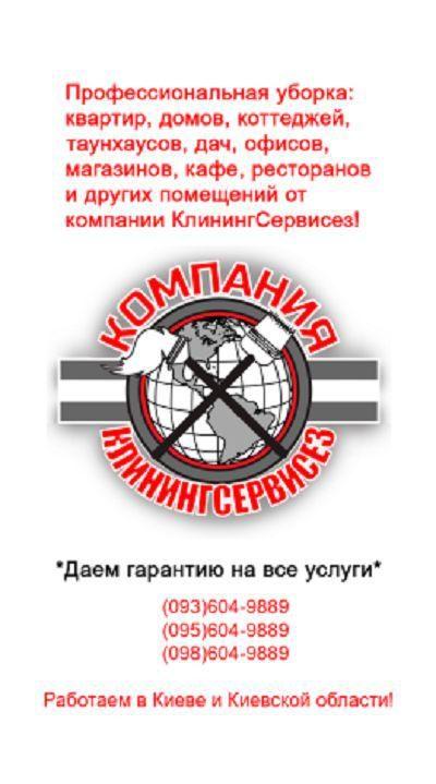 №24139 Уборка в квартире после ремонта Киев – КлинингСервисез