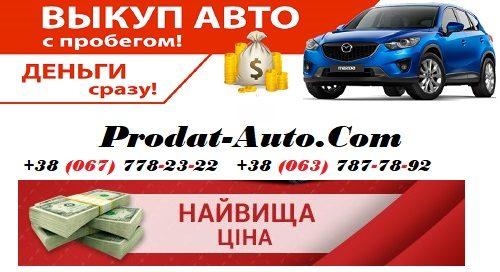 №24217 Выкуп авто Киев