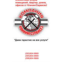 Лучшая клининговая компания Киеве — КлинингСервисез