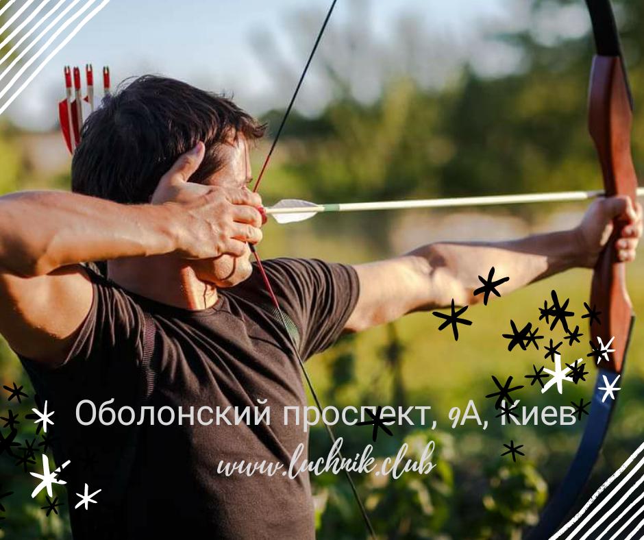 Стрельба из лука — Тир «Лучник». Archery Kiev