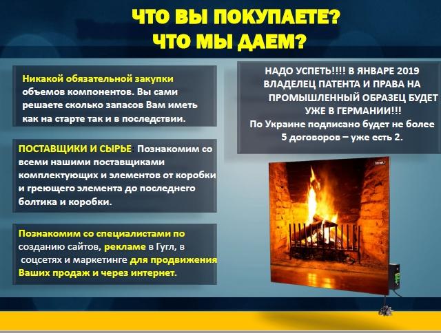 №24820 БИЗНЕС ПОД КЛЮЧ, франшиза на изготовление электроотопительных панелей.