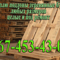 №24907 Куплю поддоны европоддоны б/у деревянные, пластиковые Харьков